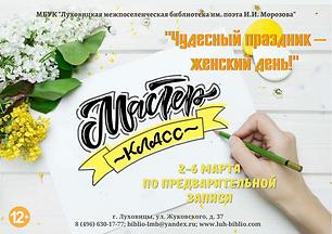 Афиша. Мастер-класс к 8 марта.png