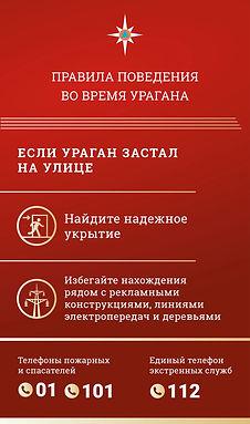 Pravila_povedeniya_vo_vremya_uragana.jpg
