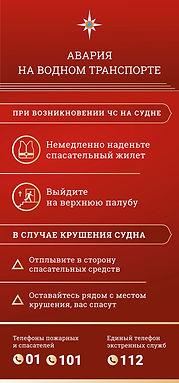 Avariya_na_vodnom_transporte.jpg