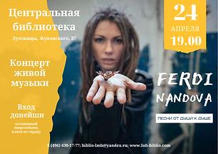 Афиша концерт Фердинандовой.png