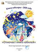 Книги-юбиляры 2020. 1 стр.jpg
