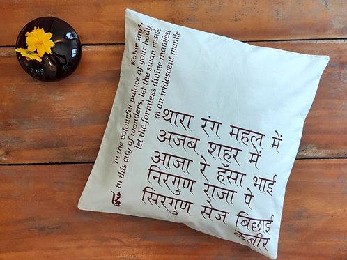 Poetry Cushion