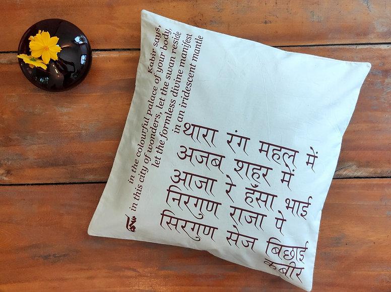 Kumbaya: Enchanting Poetry Cushion Cover.jpg