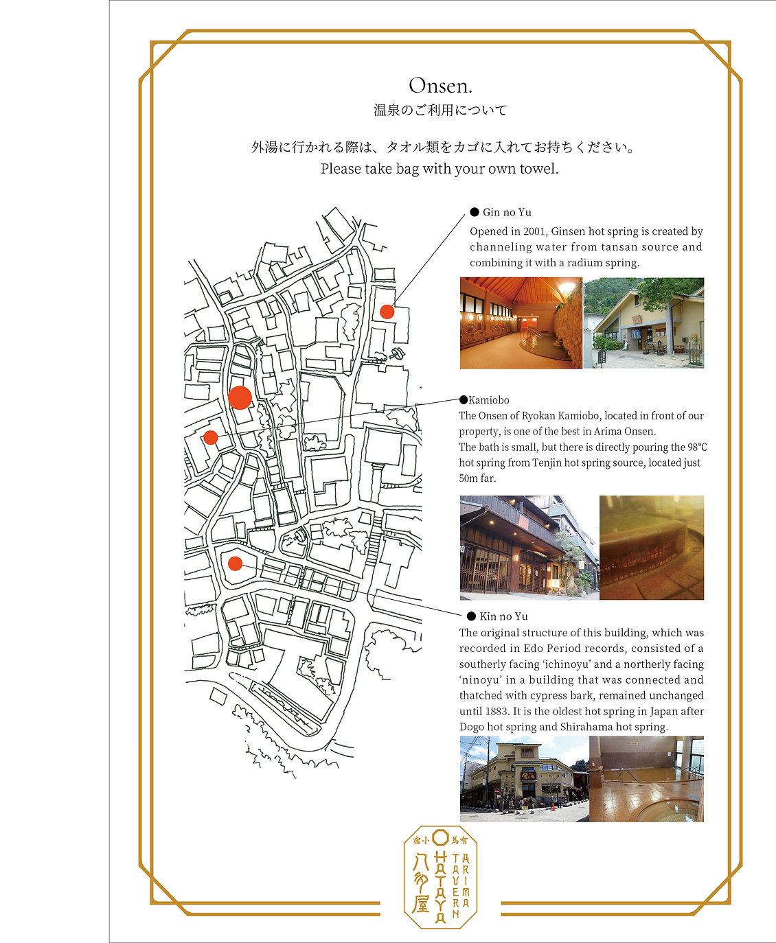 P04温泉_en.jpg