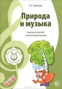 Природа и музыка О. Радынова.jpg