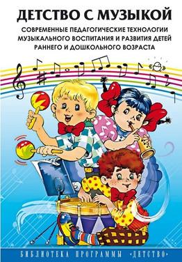 Детство с музыкой.jpg