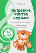 Настроение, чувства в музыке О. Радынова