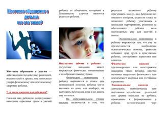 Памятка комиссии по делам несовершеннолетних и защите их прав
