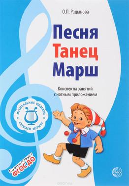 Песня, танец, марш О. Радынова.jpg