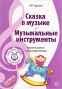 Сказка в музыке О. Радынова.jpg