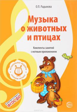 Музыка о животных и птицах О. Радынова.j
