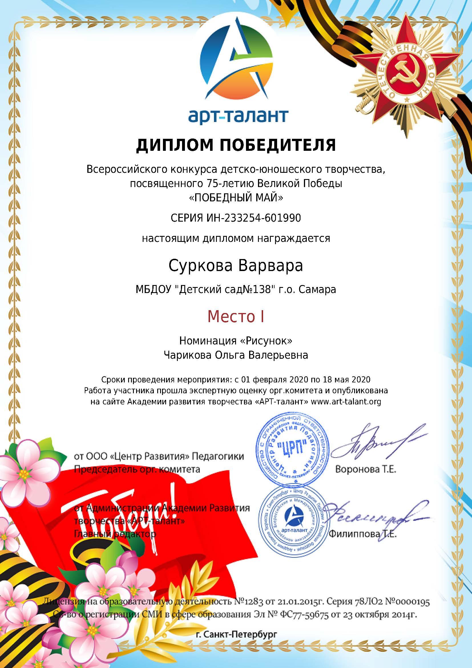Суркова Варвара