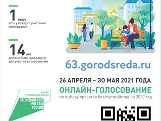 Онлайн голосование по выбору проектов благоустройства на 2022 год