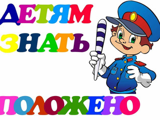 """Образовательный маршрут """"Дорога и дети"""""""