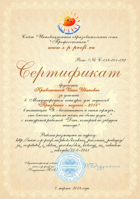 Кривошеина Инна Ивановна.jpg