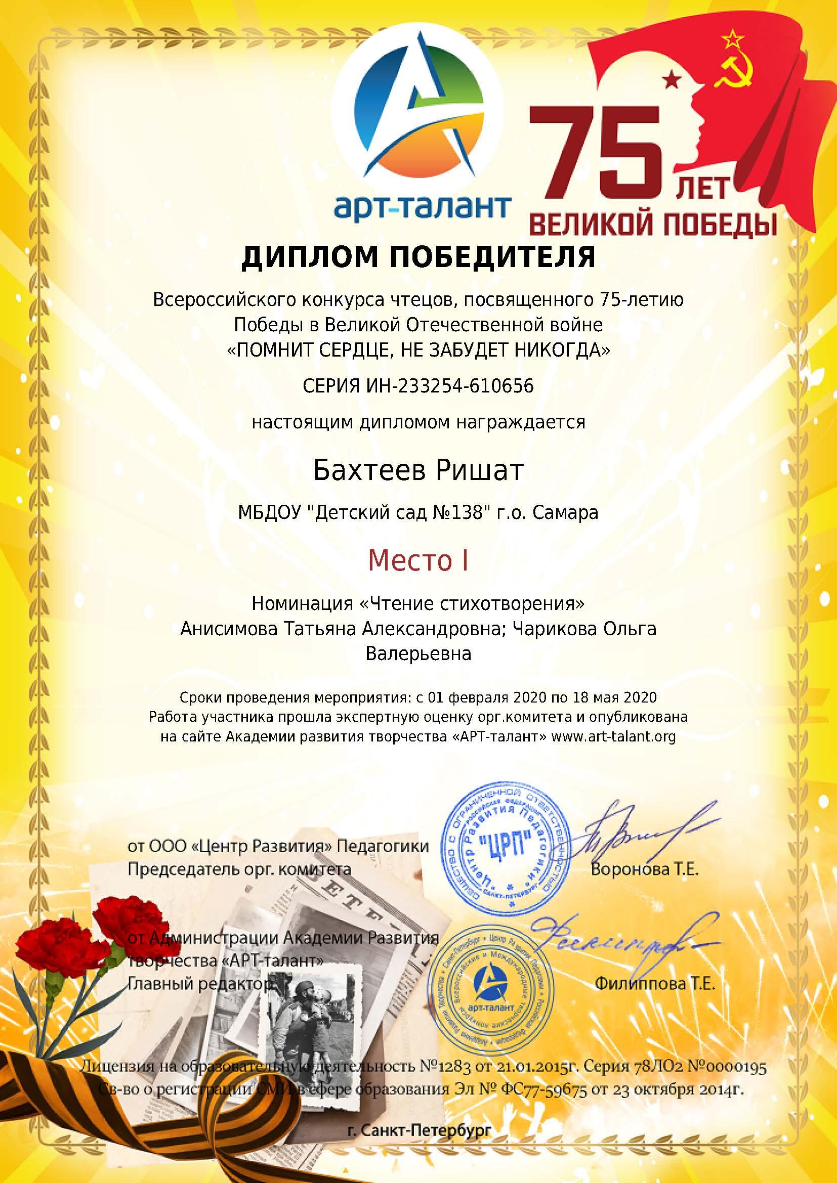 Бахтеев Ришат (1)