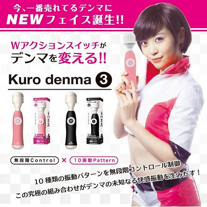 震動棒, AV, 日本, 女優, 矛盾大對決, vibrator, wand, wild one, kuro denma 3