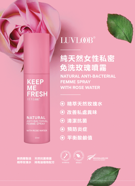 LUVLOOB ANTI-BACTERIA FEMME SPRAY (CHINE