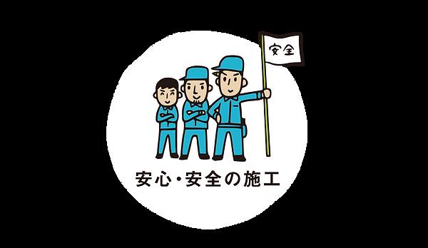 安心・安全の施工