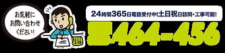 兵庫_電話.png