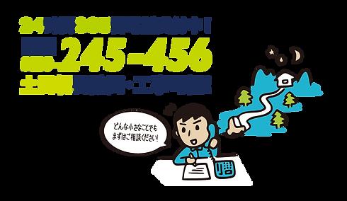 24時間365日電話受付中!0120-245-456 土日祝日訪問・工事可能!
