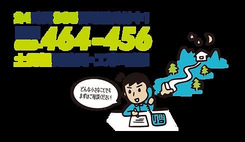 兵庫_電話2.png