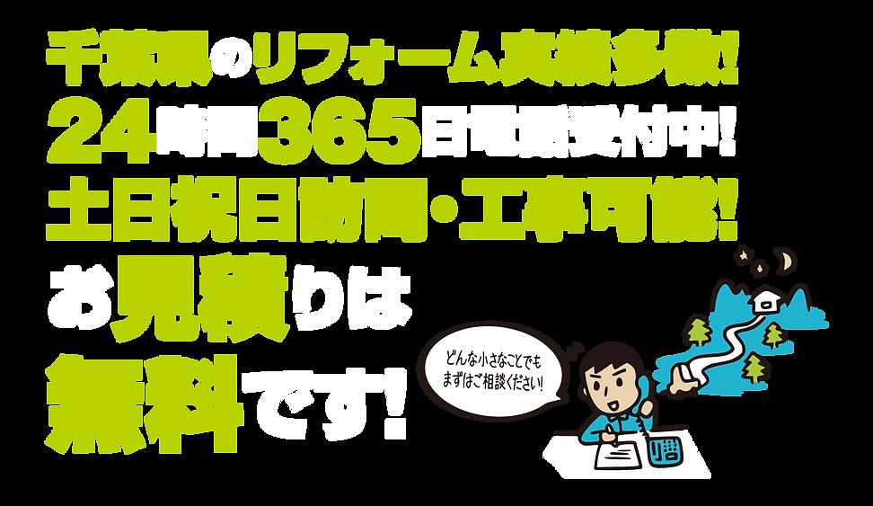 千葉県のリフォーム実績多数!24時間365日電話受付中!土日祝日訪問・工事可能!お見積もりは無料です!