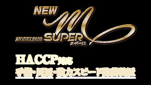 スーパーMロゴ.png
