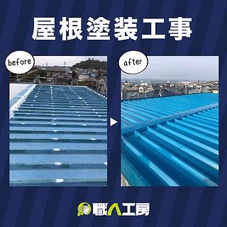 千葉施工事例屋根塗装.jpg