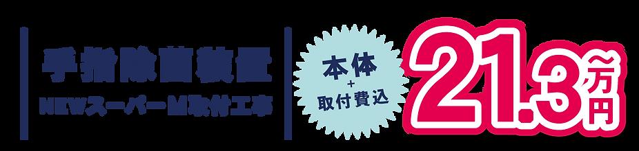 手指除菌装置 NEWスーパーM取付工事 本体+取付費用込 21.3万円〜