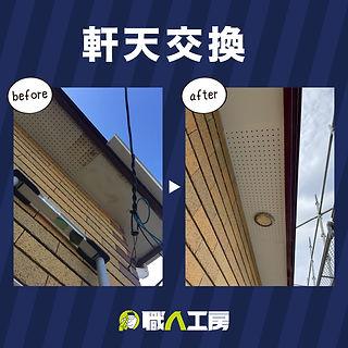 施工事例6.jpg