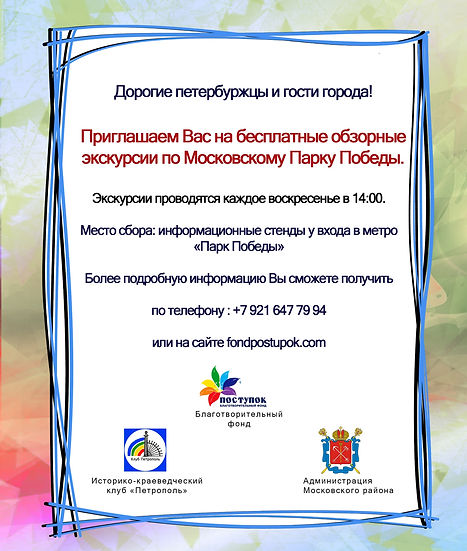 Бесплатные экскурсии в Парке Победы