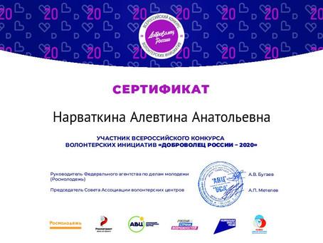 Всероссийский конкурс «Доброволец России-2020»