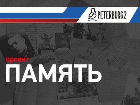 Проект «Память» вручит документы погибших при защите Ленинграда жителей Казахстана