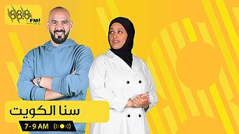 WIX - Sana Al Kuwait.jpg