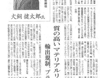 【お知らせ】循環経済新聞に弊社が紹介されました。