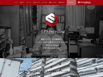 【パナログ】J-EPS recyclingの発想を世界へ