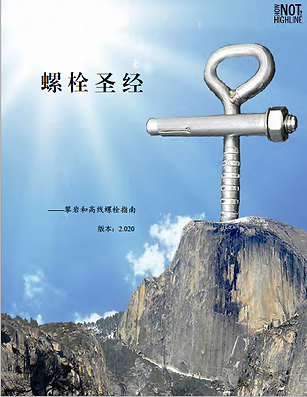 Chinese Bolting Bible Cover.png