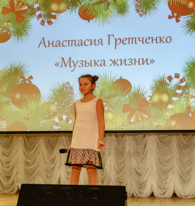 Гретченко Настя