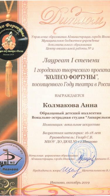 Колмакова Анна
