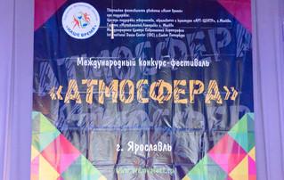 Победители на Международном конкурсе «Атмосфера» в Ярославле.