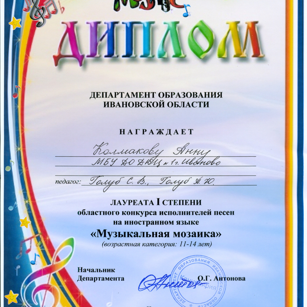 Колмакова Аня Лауреат 1 степени