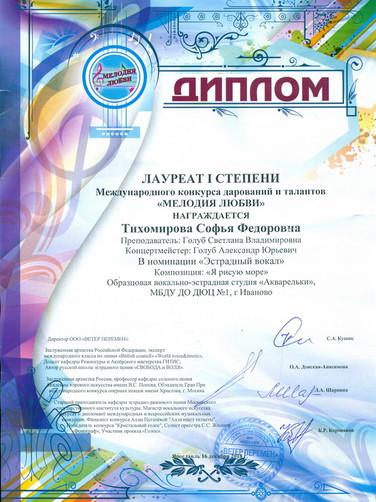 Тихомирова Софья