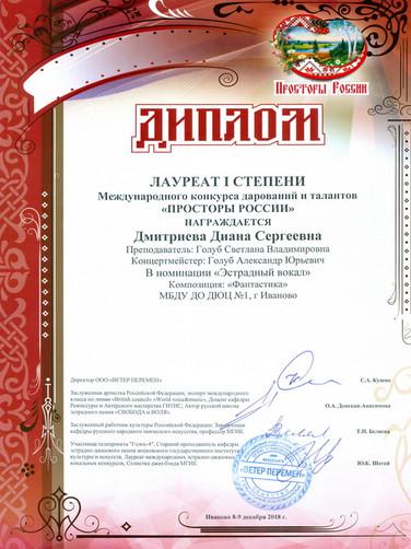 Дмитриева Диана