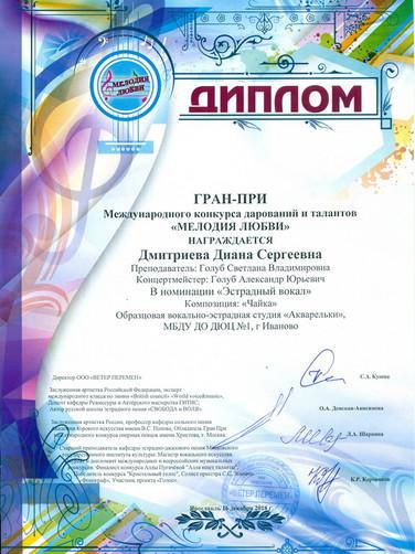 Дмитриева Диана Гран-при