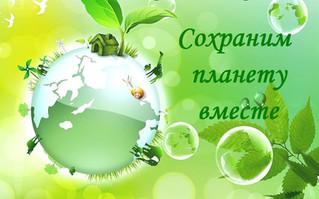 Планету сохраним!!!