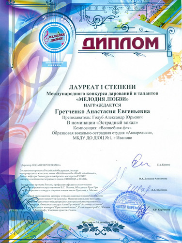 Гретченко Анастасия