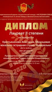 Крестьянинова Анастасия