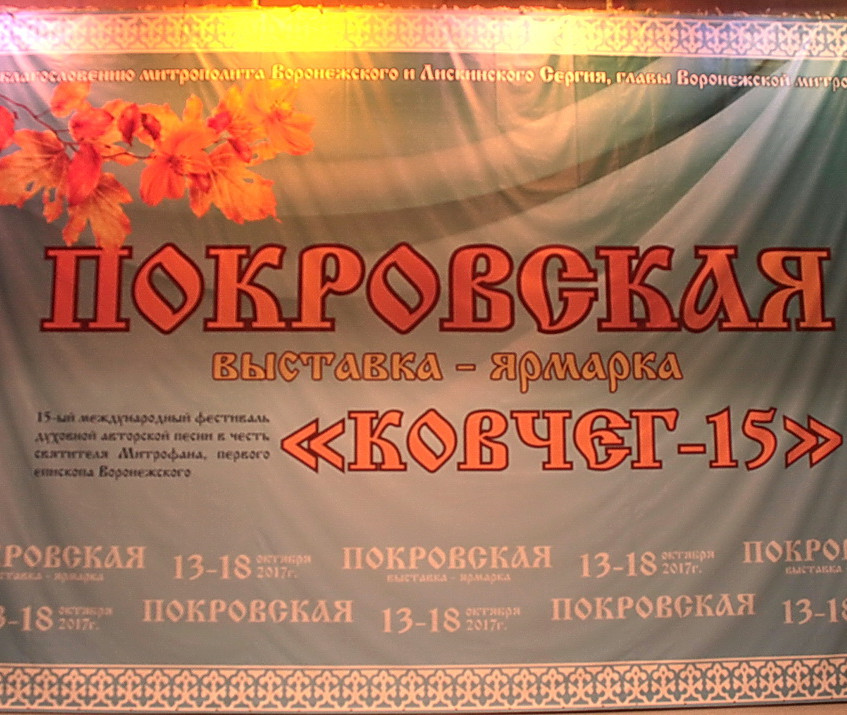 Фестиваль Ковчег