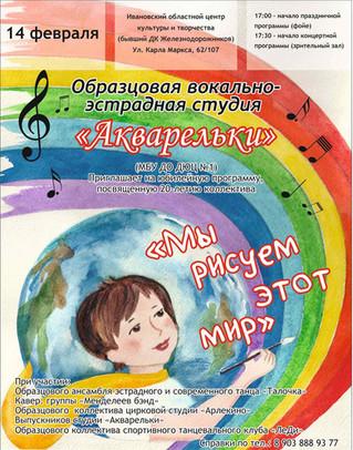Юбилейный концерт «Мы рисуем этот мир»